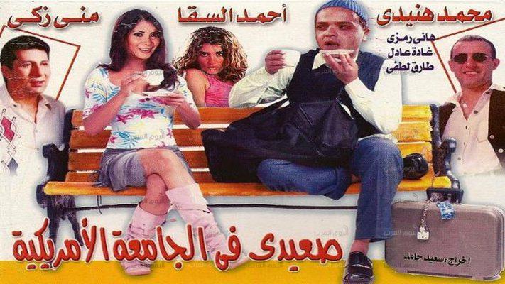 أفضل أفلام محمد هنيدي خفيف 8